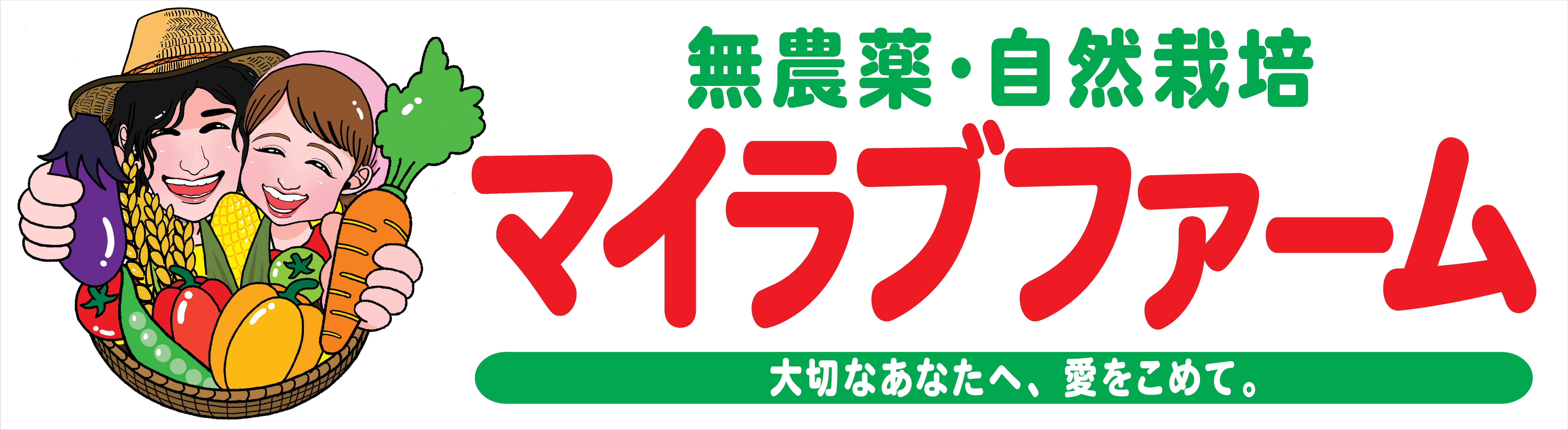 マイラブファーム_イベント看板用イメージ_最新-001